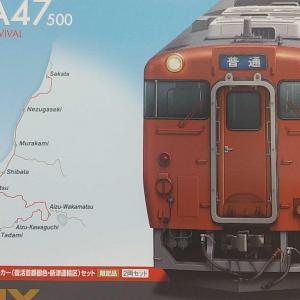 TOMIX  JRキハ47-500形 復活首都圏色(新潟車両センター)