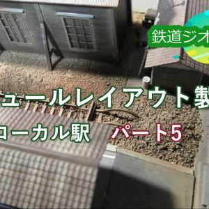 モジュールレイアウト製作記「複線ローカル駅」Part5