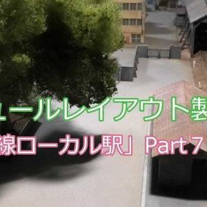 YouTube  モジュールレイアウト製作記「複線ローカル駅」part7