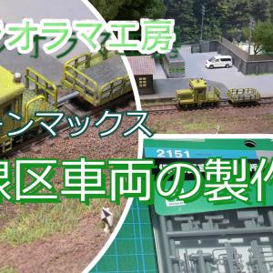 YouTube グリーンマックス 保線区車両の製作例