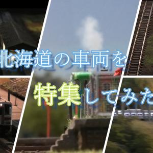 YouTube 8・14「JR北海道の車両を特集してみた」
