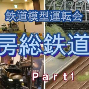 YouTube 「房総鉄道運転会2020」Part1