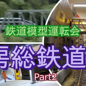 YouTube 鉄道模型運転会 房総鉄道2020 Part2
