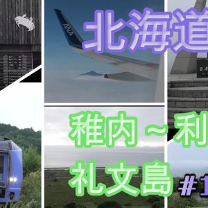 YouTube 北海道の旅 稚内~利尻島~礼文島 その壱