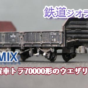 YouTube TOMIX国鉄貨車トラ70000形のウエザリング