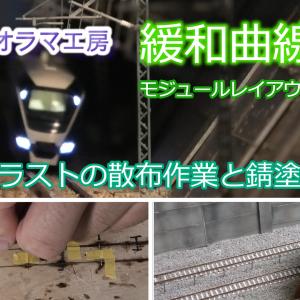 YouTube緩和曲線モジュールレイアウト製作記#8バラストの散布作業と錆塗装