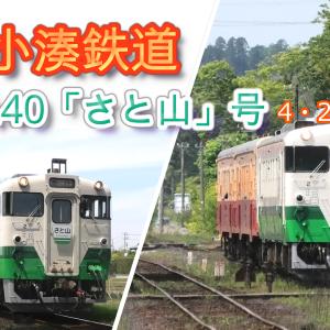 祝・小湊鉄道キハ40「さと山」号4・24