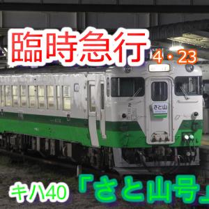祝・臨時急行キハ40「さと山号」発車