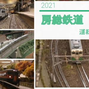 YouTube 2021房総鉄道走行会Part1
