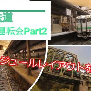YouTube 2021房総鉄道運転会Part2