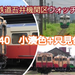 YouTube 小湊鉄道五井機関区ウォッチング