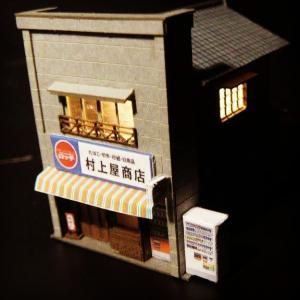 みにちゅあーとキット なつかしのジオラマシリーズ「たばこ屋」