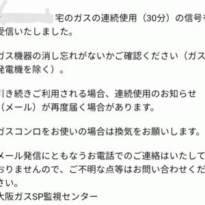 大阪ガスからメールが!