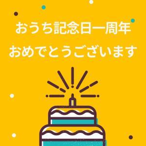 おうち記念日一周年おめでとうございます