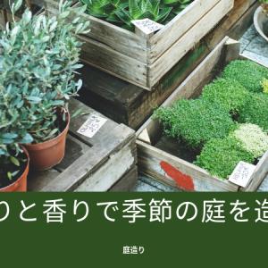 彩りと香りで季節の庭を造る