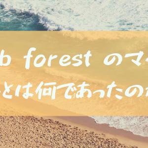 Club forest のマイページとは何であったのか?