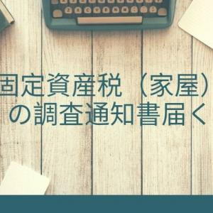 固定資産税(家屋)の調査通知書届く