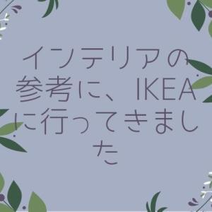 インテリアの参考に、IKEAに行ってきました