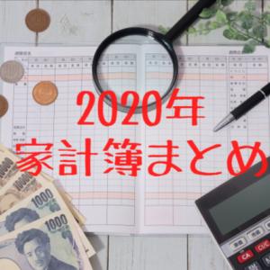 2020年家計簿まとめ