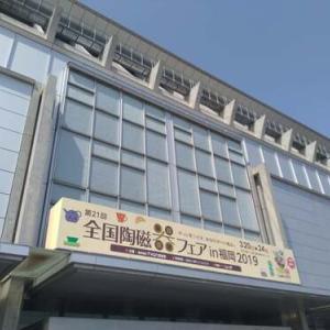 全国陶磁器フェアin福岡2019&「ケロロ展」に行ってきた