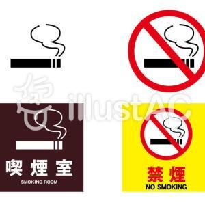 【イラストAC】喫煙&禁煙マーク