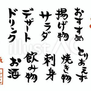 【イラストAC】おしながき筆文字