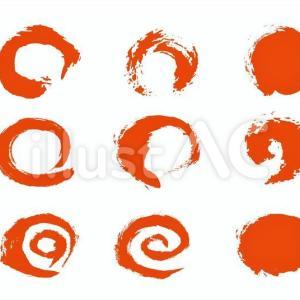 【イラストAC】色々な筆の円(赤丸)