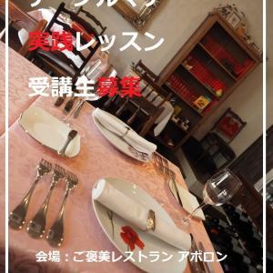 【残席2】テーブルマナー実践レッスン♡フランス料理編