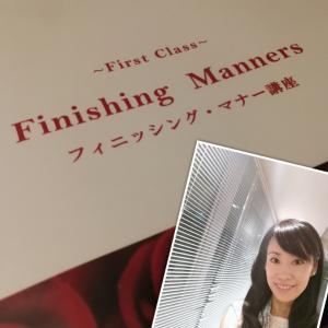 レッスンレポ☆2年ぶりのフィニッシング・マナー講座