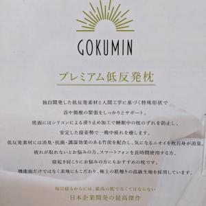 GOKUMIN 低反発枕