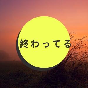 日本は終わってる国なのか?はっきりいって問題点がいっぱいある