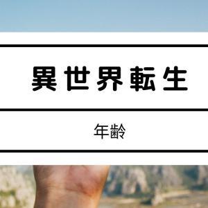 「異世界転生したい」と答えた年代から考える日本