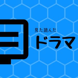 ミス・ジコチョー ~天才・天ノ教授の調査ファイル~
