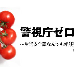 警視庁ゼロ係 ~生活安全課なんでも相談室~ SEASON4