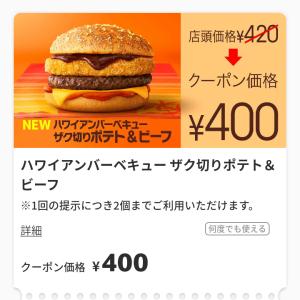【朗報】マクドのハワイアンバーベキューバーガー、絶対美味い