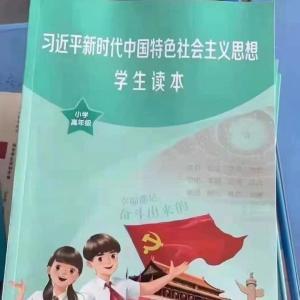 【画像】アジア最大の先進国、中国の最新の教科書がこちらwywywywywywy