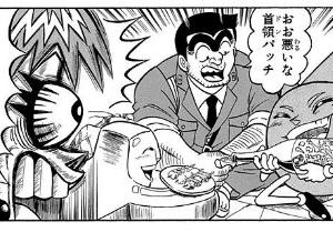 崖に掴まったボーボボ、両津勘吉、でんじゃらすじーさん「助けて!!!」