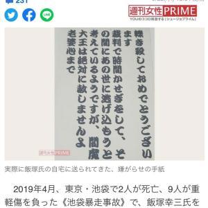 【悲報】飯塚幸三さま、被害者ムーブを始める。J民の手紙を開示。
