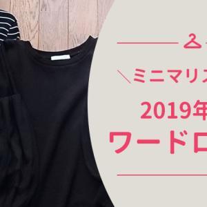 【ミニマリストの服】2019年秋のワードローブ公開!新しい服は買いません