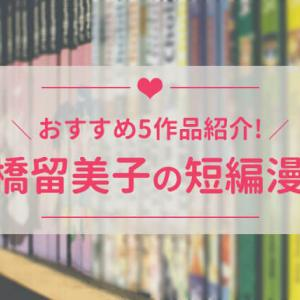 おすすめの高橋留美子作品短編5選!るーみっくオタ歴20年が選びました