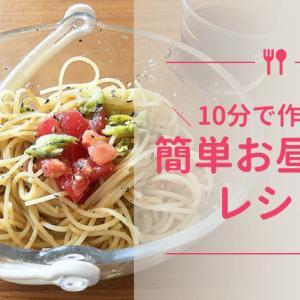 簡単お昼ご飯レシピ!料理初心者におすすめ、10分で作れる2品