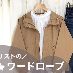 30代ミニマリストの2020年春服&コーディネート!8アイテムで私服の制服化