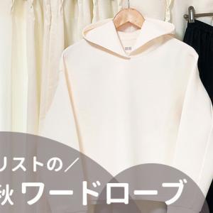 【2020年秋服】30代ミニマリストのワードローブ&コーデ【少ない服で過ごす】