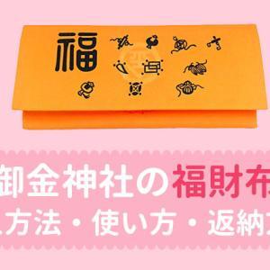 御金神社の福財布を入手するには?購入方法、使い方と返納方法も!