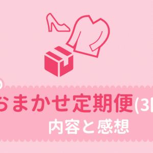 【ZOZOTOWN】おまかせ定期便(3回目)で届いた商品と、購入に至っていない理由は?