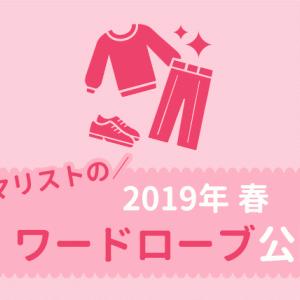 【ミニマリスト女性の服】アラサーの2019年春服&コーディネート公開!