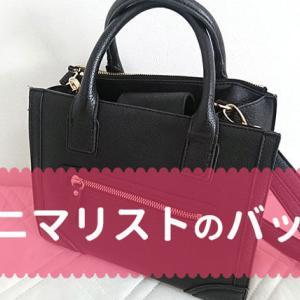 【ミニマリストのバッグ】所持バッグ4つ紹介!選び方・揃え方も