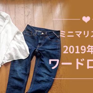 【ミニマリスト女性の服】アラサーの2019年夏服&コーディネート公開!