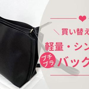 軽量・シンプル・プチプラなショルダーバッグ購入!選んだ理由5つと使った感想