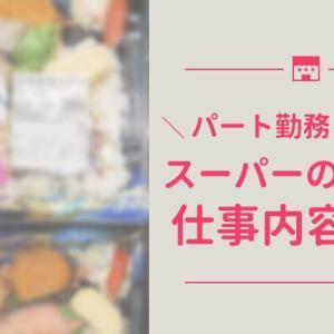 スーパーの総菜部の仕事内容は?パート勤務してみた経験談